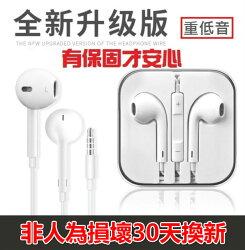 現貨秒發!!升級版 IPhone熱賣耳機 蘋果耳機 蘋果安卓通用 IPhone耳機 立體聲音 線控耳機【H01076】