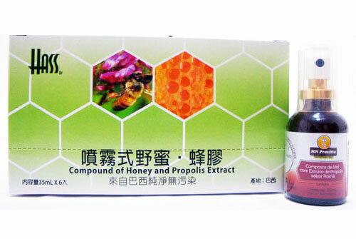有機良品:巴西噴霧式野蜜石榴蜂膠35ml效期20180430