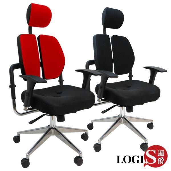 邏爵~促銷拼經濟!人體工學牛頓機能雙背護腰機能電腦椅辦公椅GIS-15