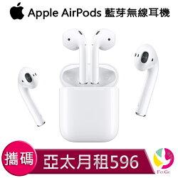 Apple 蘋果 AirPods 藍芽耳機  無線耳機 攜碼至亞太電信  4G 月繳596上網吃到飽  $1元