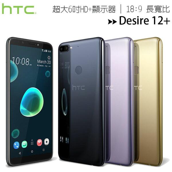 HTCDesire12+(Desire12Plus)6吋雙主鏡頭手機◆送HTCRE馬克杯