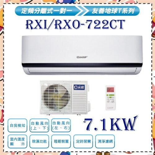 【良峰】★CSPF機種★更節能更省電 7.1kw 9-12坪一對一分離式定頻冷專冷氣《RXI-722CT/RXO-722CT》全機3年保固