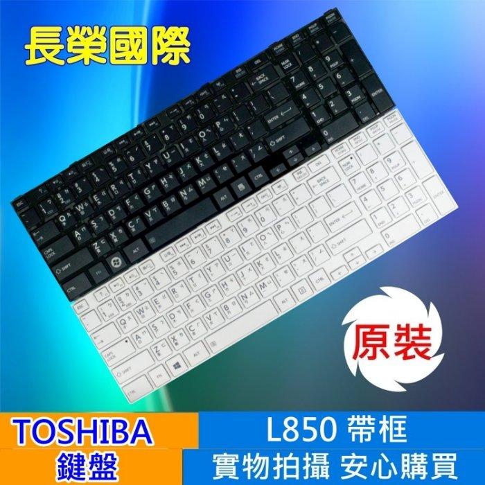 TOSHIBA 全新繁體 中文 鍵盤 C850 L850 C850D C855 C855D C870 C870D C875 C875D L850D L855 L855D L875 L875D