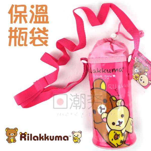 [日潮夯店] 日本正版進口 Rilakkuma 拉拉熊 / 懶懶熊 隨身 防水 保溫 保冷 水瓶 瓶袋 水壺袋