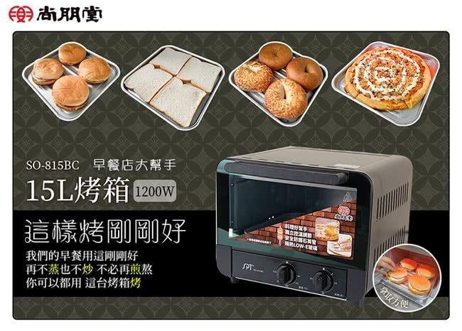 尚朋堂 15L 專業型電烤箱 SO-815BC
