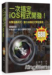一次搞定iOS程式開發!射擊遊戲程式╳數位相機程式開發實務