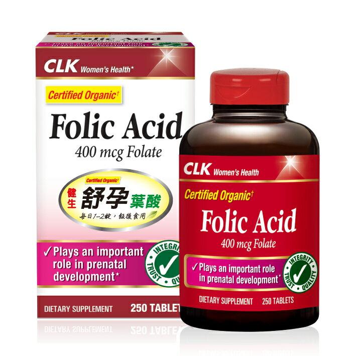 【本日促銷】CLK健生生技-舒孕葉酸錠250錠 (Certified Organic) • 給媽媽與寶寶最好的呵護,非會員也能下單購買