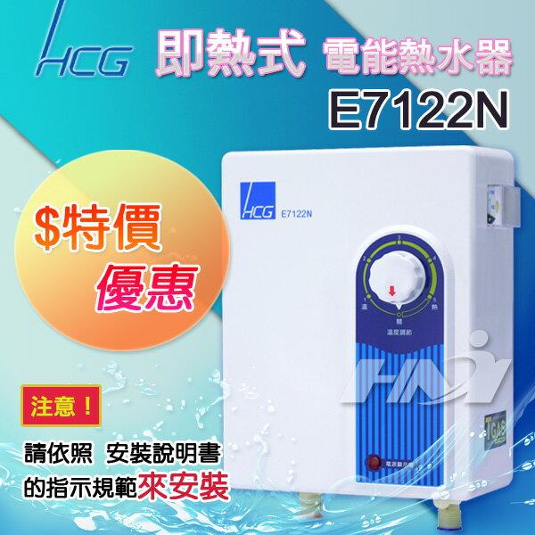 HCG【和成牌熱水器】和成熱水器E-7122N/E7122N瞬熱式電能熱水器/ 即熱式電能熱水器【原廠保固】