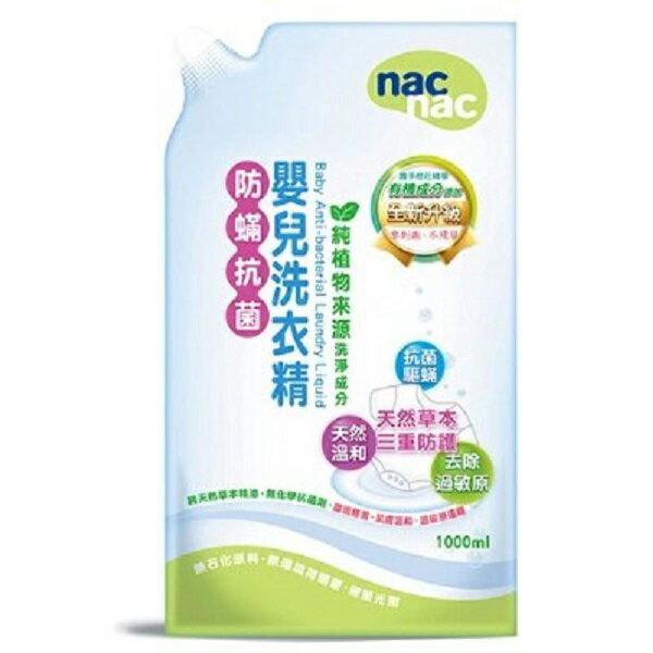 nac nac 防蟎抗菌嬰兒洗衣精補充包1000ml/毎包 (6包入)