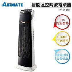 AIRMATE艾美特 智能溫控陶瓷電暖器(大) HP111319R