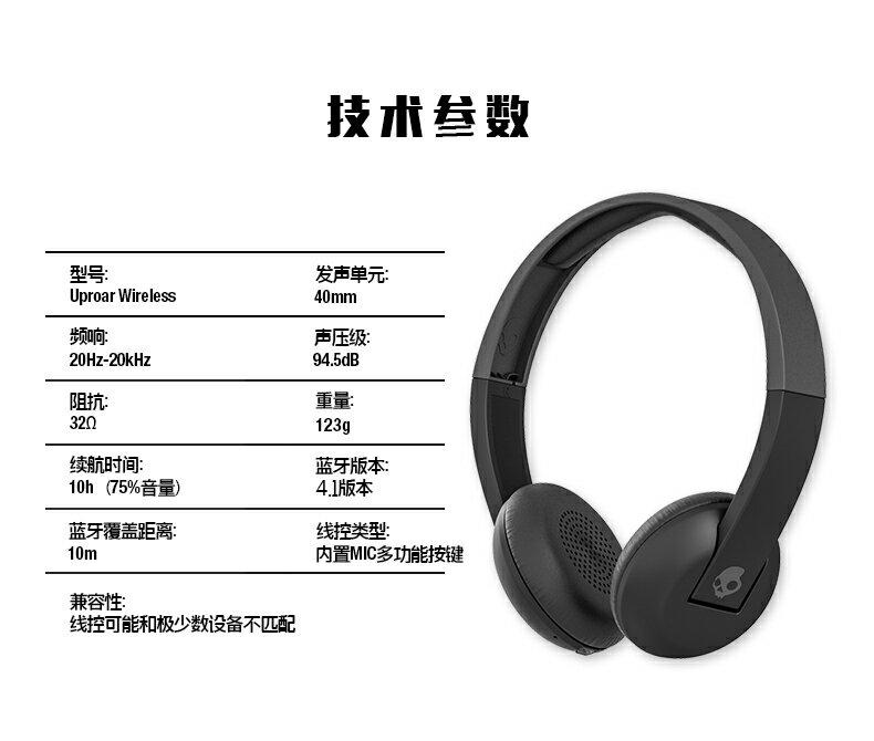 美國 潮牌 Skullcandy UPROAR 阿波羅 耳罩式 耳機 公司貨 頭戴 舒適配戴 極致音效 6
