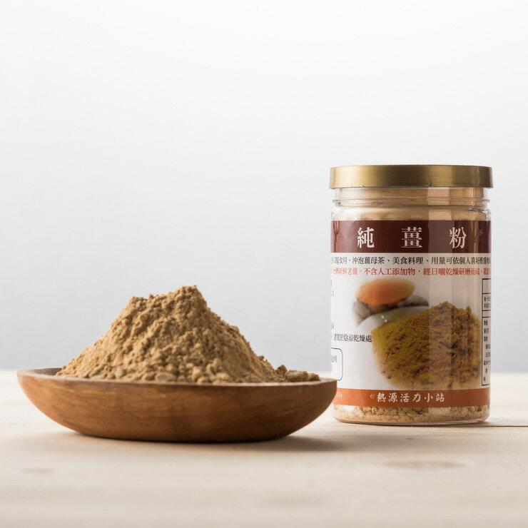 原始點可用 內熱源補給 100%台灣產 純薑粉 120公克