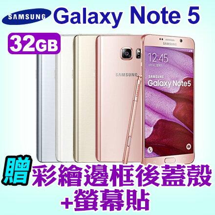 SAMSUNG GALAXY Note 5 32GB 贈彩繪邊框後蓋殼+螢幕貼 智慧型手機 0利率+免運費
