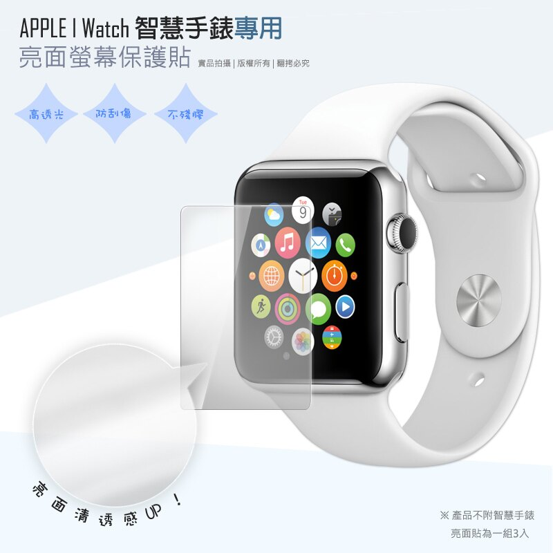 亮面螢幕保護貼 Apple i Watch 智慧手錶 保護貼 1.5吋 38mm 【一組三入】