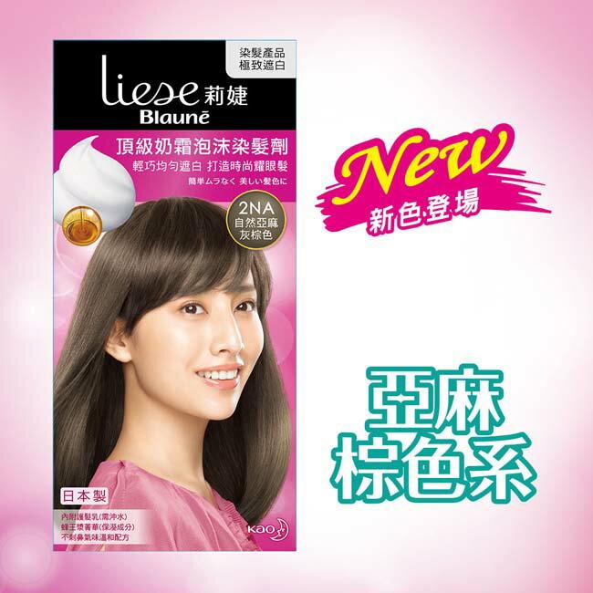 莉婕頂級奶霜泡沫染髮劑 2NA自然亞麻灰棕色 2
