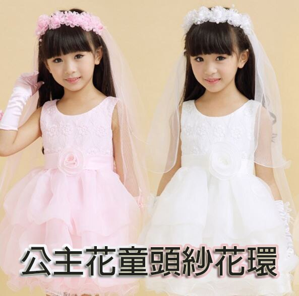 【省錢博士】兒童皇冠頭紗花環 / 公主花童頭紗