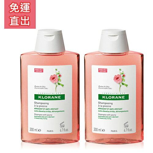 【免運直出】【KLORANE蔻蘿蘭】舒敏洗髮精(200ml)買一送一組(效期201908以上)
