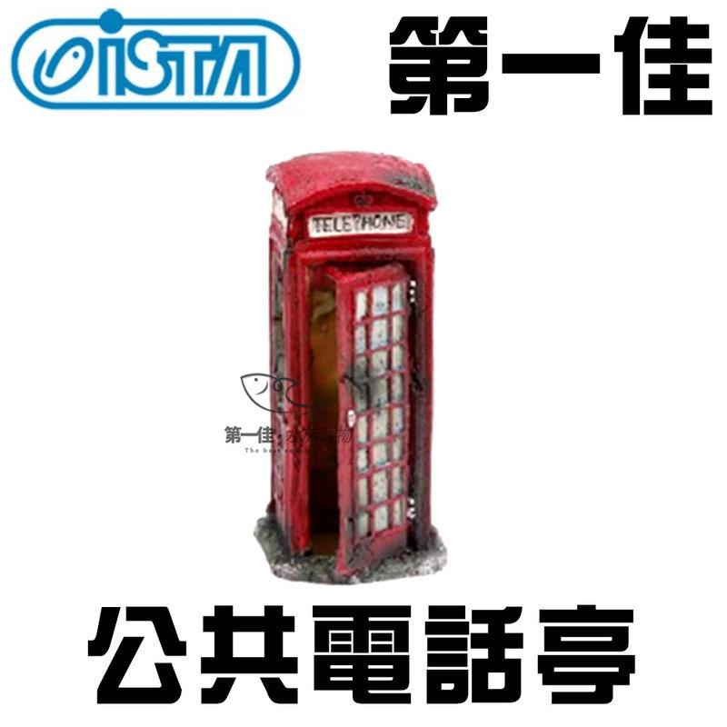[第一佳 水族寵物] 台灣ISTA伊士達(代理) 造景裝飾 飾品系列-公共電話亭 E-D1-BM128L