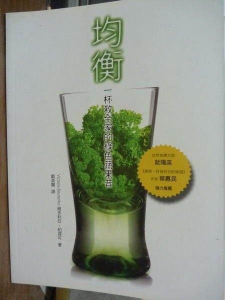 【書寶二手書T5/養生_QKX】均衡-一杯救全家的綠色蔬果昔_維多利亞.柏探可