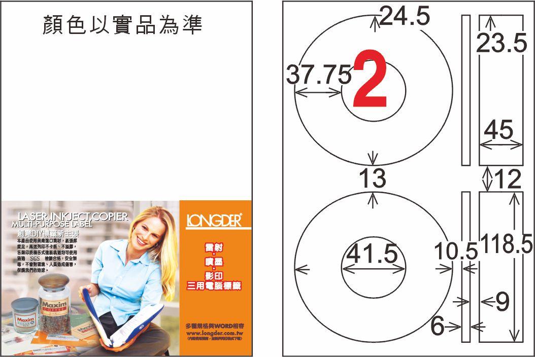 【龍德】LD-820-WR-C A4模造可再貼(光碟 )-內徑 41mm