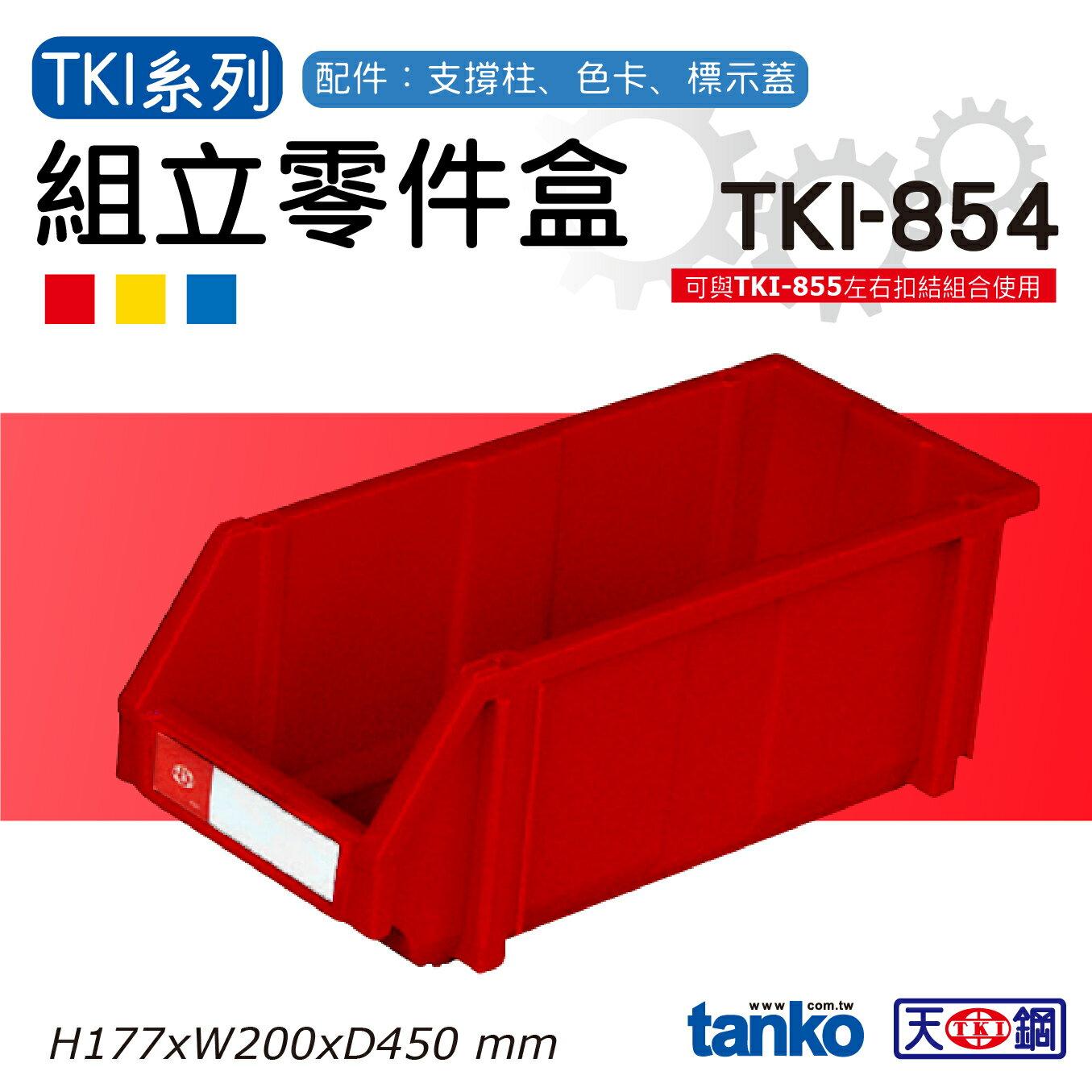 天鋼(共三色可選)★紅色★ TKI-854 組立零件盒天鋼(單入) 耐衝擊分類盒 零件盒 分類箱 工業用 零件收納