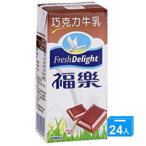 <br/><br/>  福樂調味乳-巧克力牛乳200ml*24入/箱【愛買】<br/><br/>