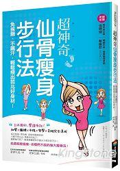 超神奇~仙骨瘦身步行法~,免挨餓、不飆汗,輕鬆瘦出芭比好身材!