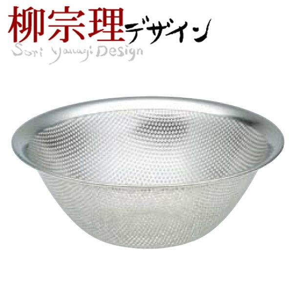 日本製柳宗理SoriYanagi23cm不鏽鋼料理盆不鏽鋼漏盆