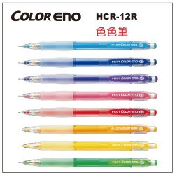 百樂  PILOT ENO 色色自動鉛筆 (色色筆) HCR-12R (0.7mm)