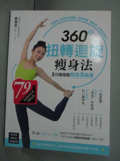 ~書寶 書T5/美容_YCS~360度扭轉迴旋瘦身法,5分鐘精雕顯瘦S曲線_蔡佩茹_附光碟