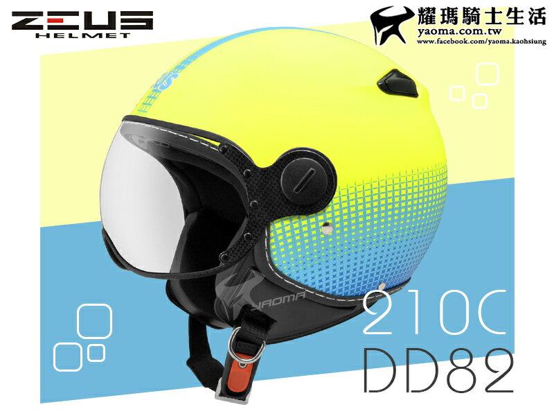 ZEUS安全帽|ZS-210C DD82 消光螢光黃/藍 半罩帽 飛行帽 『耀瑪騎士生活機車部品』