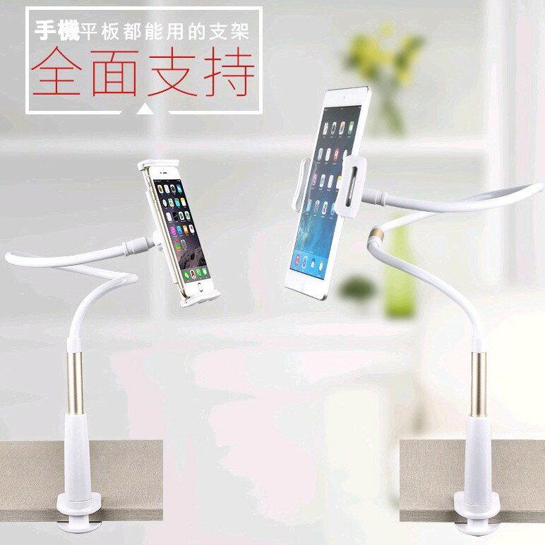 懶人手機平板支架 桌面床頭手機平板支架 手機架 平板電腦ipad支架通用 平板電腦支架 床頭桌面平板支架120公分