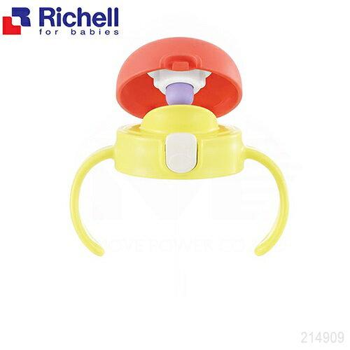 日本【Richell-利其爾】TLI艾登熊直飲上蓋配件組200ml