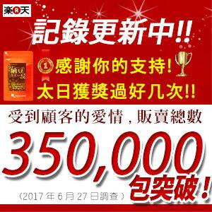 納豆 (納豆激脢) 紅麴膠囊 ✡ 滋補強身 健康保健 【共1個月份】 1