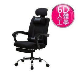 免運 台灣現貨 6D人體工學躺椅 電競椅 躺椅 電腦椅 辦公椅 主管椅 人體工學椅