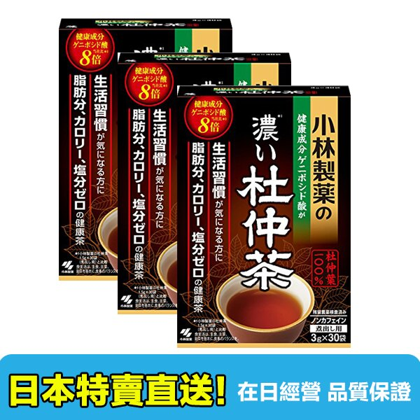 【海洋傳奇】【日本空運直送免運】日本 小林製藥 (濃) 杜仲茶 3gx30包 3盒組合 - 限時優惠好康折扣