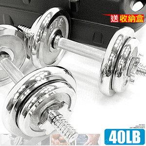 電鍍40磅啞鈴組合(送收納盒)40LB短槓心槓片槓鈴.重力可調式啞鈴.18公斤舉重量訓練.運動健身器材.推薦哪裡買C189-340