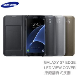 Samsung Galaxy S7 Edge SM-G935 原廠LED皮革翻頁皮套/EF-NG935/星炫顯示/智能保護套/手機套/東訊公司貨