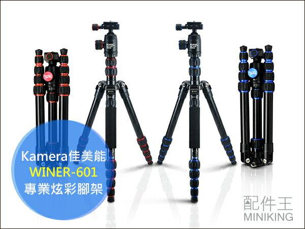 【配件王】免運 佳美能 Kamera WINER-601 炫彩三腳架 藍 紅 輕量 相機腳架 鋁鎂合金 可轉單腳
