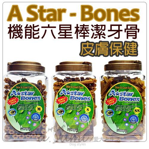 《美國AStar-Bones》機能空心六星棒潔牙骨-皮膚保健SSSM號-家庭號[2X超取免運]