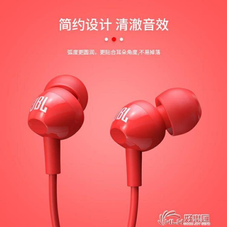 ?國行JBL C100SI入耳式耳機C200SI耳塞式重低音炮通用女生麥線控 好樂匯 現貨快出