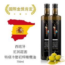西班牙 尼其莊園 特級冷壓初榨橄欖油 (2瓶裝) (750ml)