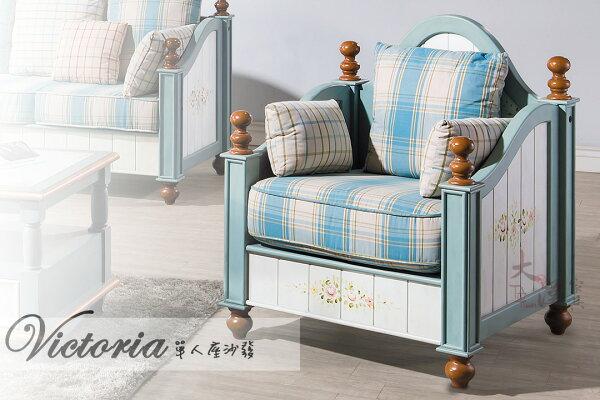 大漢家具:【大漢家具】歐風單人座沙發003117-251-02