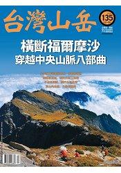 台灣山岳2017第135期