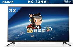 HERAN 禾聯 HC-32HA1 LED液晶電視(32型)