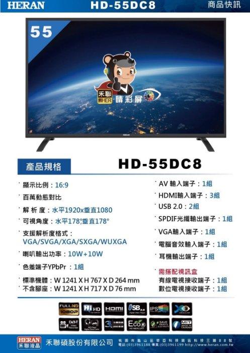 禾聯55吋 LED 電視HD-55DC8 另售 特 製 版100吋 歡迎洽詢