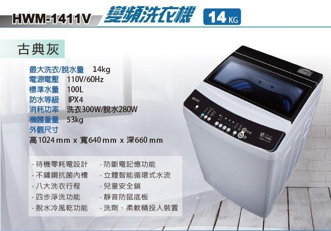 HERAN禾聯14KG 緩衝上蓋DD直驅變頻洗衣機 HWM~1411V緩衝上蓋變頻馬達更省