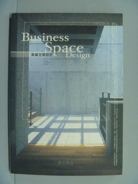 ~書寶 書T2/大學藝術傳播_YBO~Business Spare Design商業空間