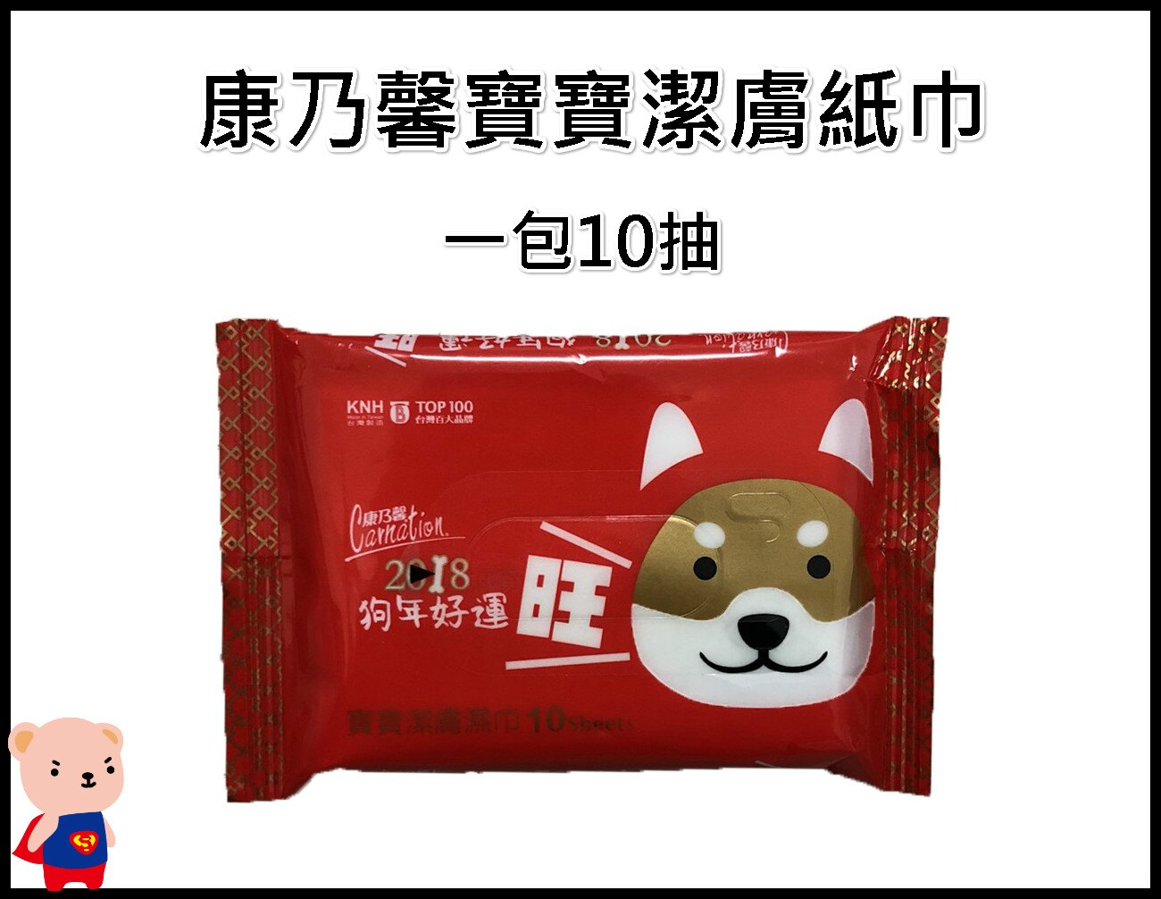 溼紙巾 康乃馨寶寶潔膚紙巾 旺旺濕紙巾 狗年好運造型 清潔 隨身攜帶 一包10抽 隨身包