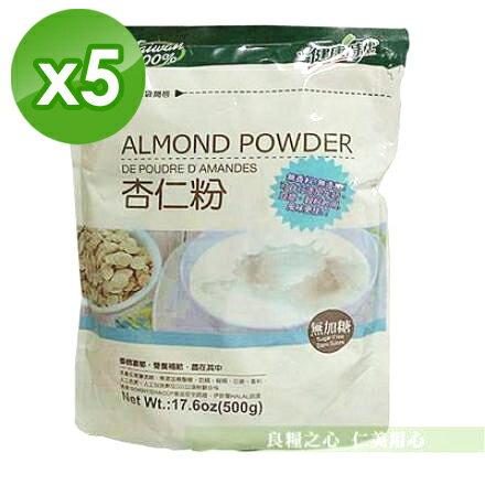 健康時代 杏仁粉(500g/袋)x5 無糖